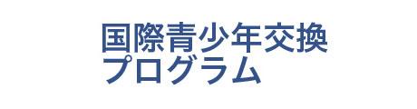 国際少年交換プログラム